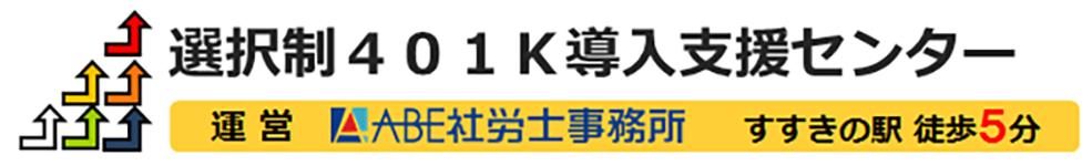 選択制401k(選択制確定拠出年金)導入支援センター|札幌