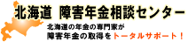 北海道障害年金相談センター
